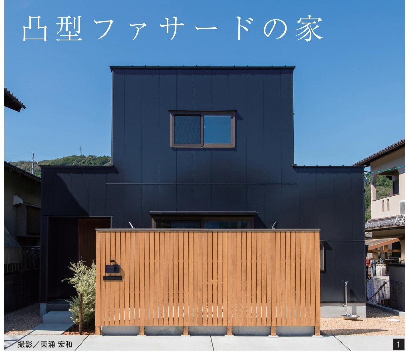 R+house住宅のデザインを探る 建築家:宮武淳夫 先生